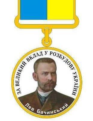 На Городенківщині назвали лауреатів Золотої медалі Лева Бачинського