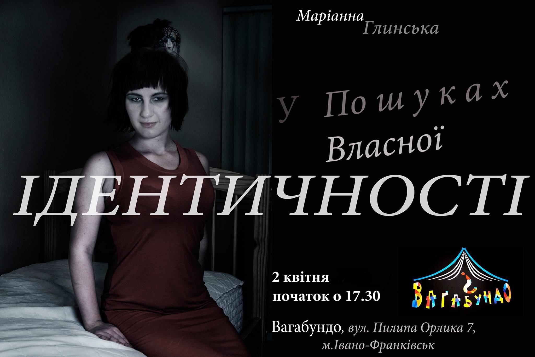 У Франківську стартував фотопроект Маріанни Глинської