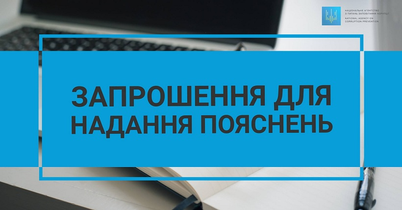 """Результат пошуку зображень за запитом """"Сільського голову Озерян запросили в НАЗК для надання пояснень"""""""