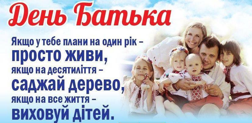 16 червня Україна вперше офіційно відсвяткувала День батька - Галичина