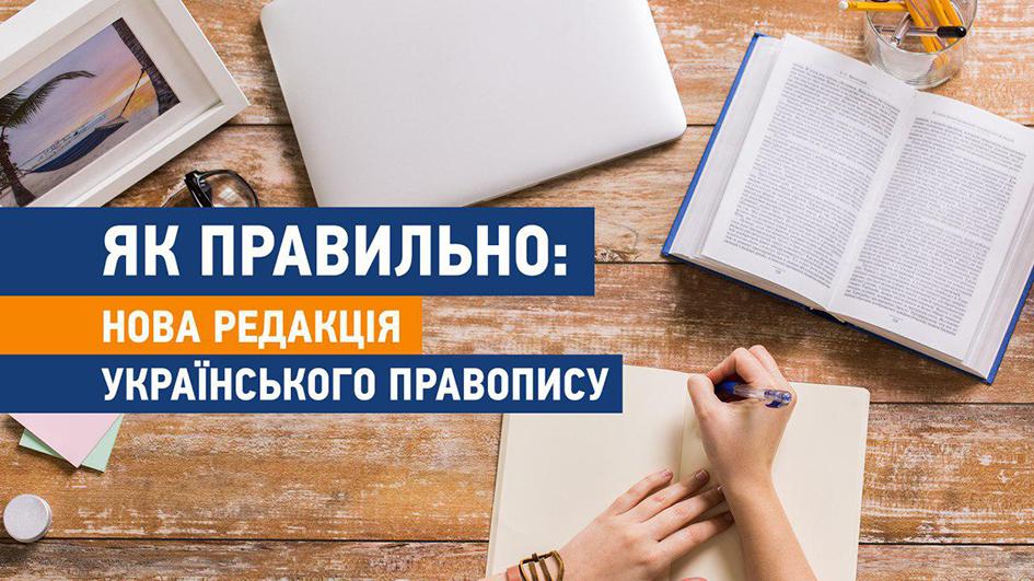 Картинки по запросу картинки український правопис