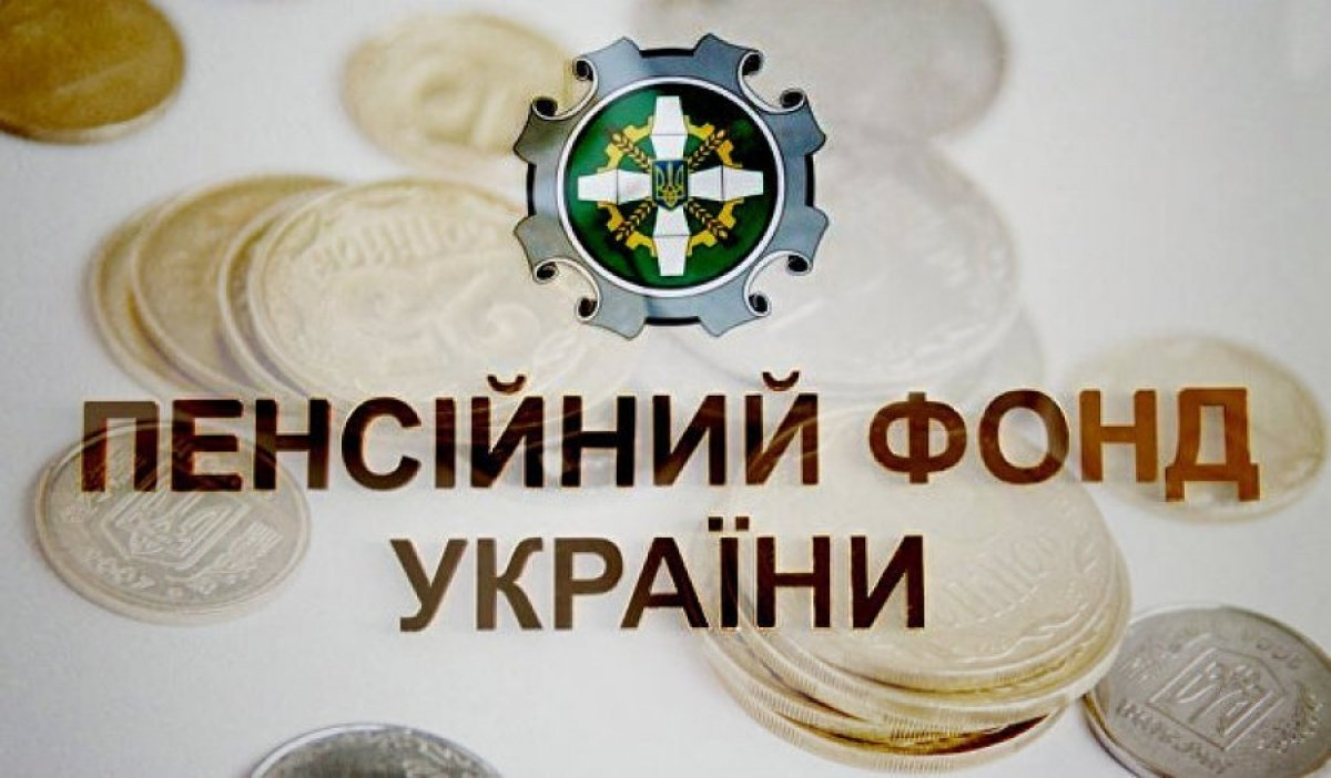 На Івано-Франківщині реорганізували територіальні управління Пенсійного фонду
