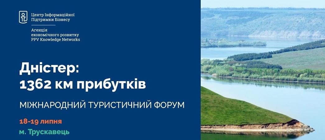 У Трускавці обговорять перспективи розвитку туризму на Дністрі