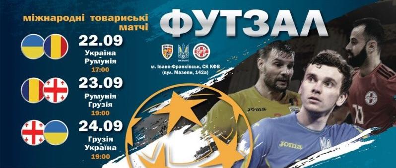 Футзальна збірна України проведе в Івано-Франківську товариські матчі