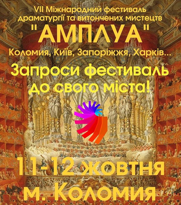 У Коломиї пройде міжнародний театральний фестиваль «Амплуа» (програма)