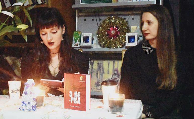 Під час презентації поетичної книжки Галини Гулієвої (ліворуч)