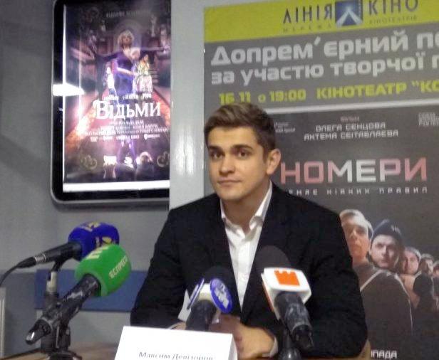 Актор Максим Девізоров.