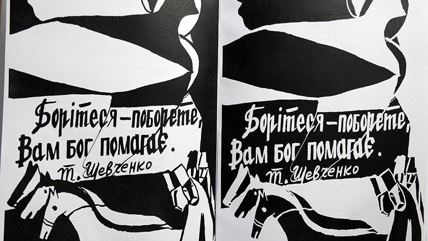 Одна із Семенюкових ілюстрацій до книжки