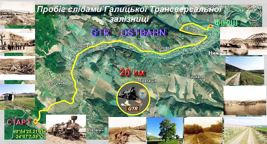 Мапа третього пробігу «Слідами Галицької трансверсальної залізниці».