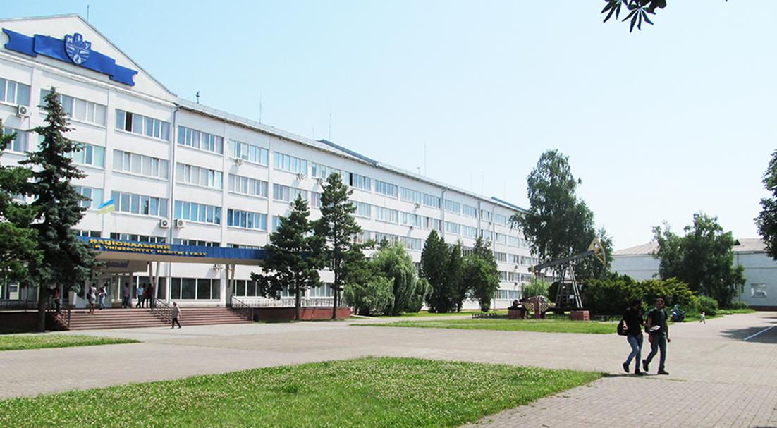 Івано-Франківський національний технічний університет нафти і газу.